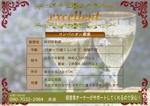 furuzaruさんのコンパニオン会社 「excellent」の募集チラシへの提案