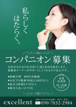 hide_suzukiさんのコンパニオン会社 「excellent」の募集チラシへの提案