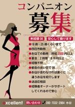 tamanishi12さんのコンパニオン会社 「excellent」の募集チラシへの提案