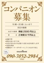 imotomoneさんのコンパニオン会社 「excellent」の募集チラシへの提案