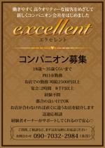 design_senさんのコンパニオン会社 「excellent」の募集チラシへの提案