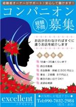 shun-comさんのコンパニオン会社 「excellent」の募集チラシへの提案