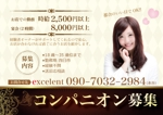 haruotoさんのコンパニオン会社 「excellent」の募集チラシへの提案