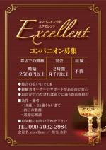 kansyan22さんのコンパニオン会社 「excellent」の募集チラシへの提案