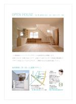 potenekoさんの新築住宅の完成見学会のチラシへの提案