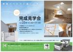 ad_welcomeさんの新築住宅の完成見学会のチラシへの提案
