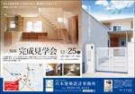 sakura4411さんの新築住宅の完成見学会のチラシへの提案