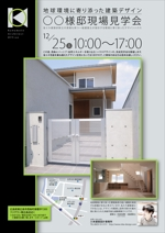 key_z44さんの新築住宅の完成見学会のチラシへの提案