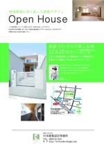 sabone1230naさんの新築住宅の完成見学会のチラシへの提案