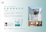 kdesignofficeさんの新築住宅の完成見学会のチラシへの提案