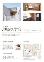 itsumuさんの新築住宅の完成見学会のチラシへの提案