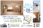 minori_minoriyui0108さんの新築住宅の完成見学会のチラシへの提案