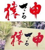 hanatamaさんの年賀状のデザイン 筆文字への提案
