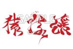 umikunさんの年賀状のデザイン 筆文字への提案
