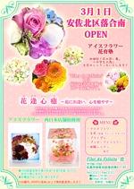 sala_sallyさんの花屋 オープン用 チラシへの提案