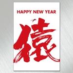 fujiseyooさんの年賀状のデザイン 筆文字への提案