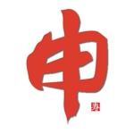 iguchi7さんの年賀状のデザイン 筆文字への提案