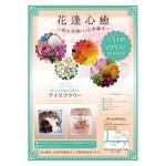ssk01xさんの花屋 オープン用 チラシへの提案