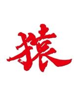 oyu3さんの年賀状のデザイン 筆文字への提案
