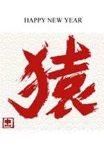 fuwamaさんの年賀状のデザイン 筆文字への提案