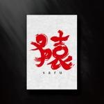 katsu31さんの年賀状のデザイン 筆文字への提案
