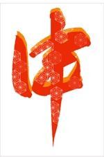 chiharu2010さんの年賀状のデザイン 筆文字への提案