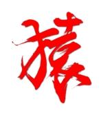 cocohead_hawaiiさんの年賀状のデザイン 筆文字への提案