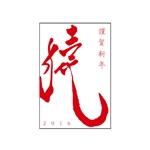 nori_8さんの年賀状のデザイン 筆文字への提案