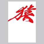 atariさんの年賀状のデザイン 筆文字への提案