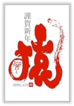 saiga005さんの年賀状のデザイン 筆文字への提案