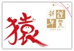 hikami_arimaさんの年賀状のデザイン 筆文字への提案