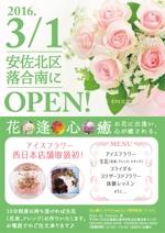 Z_MANさんの花屋 オープン用 チラシへの提案