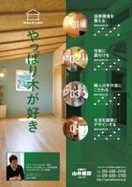 oicoyさんの地元工務店「山井建設」が木を使った住宅で岩手県NO1になるためのチラシデザインを募集いたします。への提案