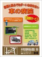 furuzaruさんの井邦自動車鈑金塗装(株)の集客力を上げるためチラシの製作をお願いしますへの提案