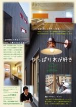 potenekoさんの地元工務店「山井建設」が木を使った住宅で岩手県NO1になるためのチラシデザインを募集いたします。への提案