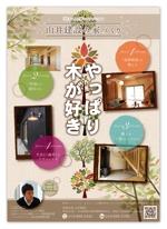 art-museeさんの地元工務店「山井建設」が木を使った住宅で岩手県NO1になるためのチラシデザインを募集いたします。への提案