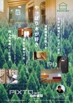 Dickies31さんの地元工務店「山井建設」が木を使った住宅で岩手県NO1になるためのチラシデザインを募集いたします。への提案