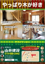 yuiciiiさんの地元工務店「山井建設」が木を使った住宅で岩手県NO1になるためのチラシデザインを募集いたします。への提案