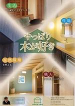 aotoyaさんの地元工務店「山井建設」が木を使った住宅で岩手県NO1になるためのチラシデザインを募集いたします。への提案