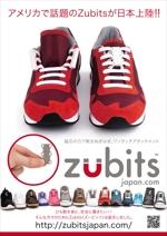 key_z44さんの国内未発売商品Zubitsの国内販売開始に向けたB to Cチラシの作成をお願いしますへの提案