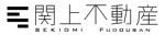 sabone1230naさんの不動産会社の物件サイト「関上不動産」のロゴ作成への提案