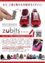 rinkuruさんの国内未発売商品Zubitsの国内販売開始に向けたB to Cチラシの作成をお願いしますへの提案