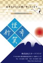 musubi-mさんの2016年の年賀状デザインを募集します!への提案