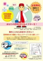 shiro-usaさんの井邦自動車鈑金塗装(株)の集客力を上げるためチラシの製作をお願いしますへの提案