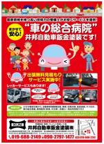 chazukoさんの井邦自動車鈑金塗装(株)の集客力を上げるためチラシの製作をお願いしますへの提案