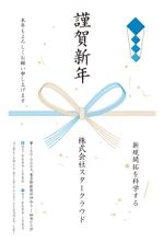 ennka_017さんの2016年の年賀状デザインを募集します!への提案