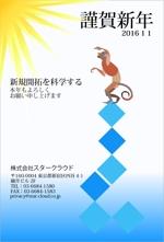 chiharu2010さんの2016年の年賀状デザインを募集します!への提案