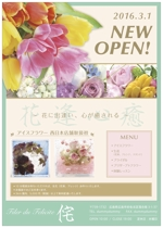 Suzuko38さんの花屋 オープン用 チラシへの提案