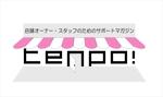 hatsuzakiさんのフリーペーパーマガジンのタイトルロゴ制作への提案