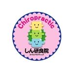 YPK-rinkaさんの「しん研」のロゴ作成への提案